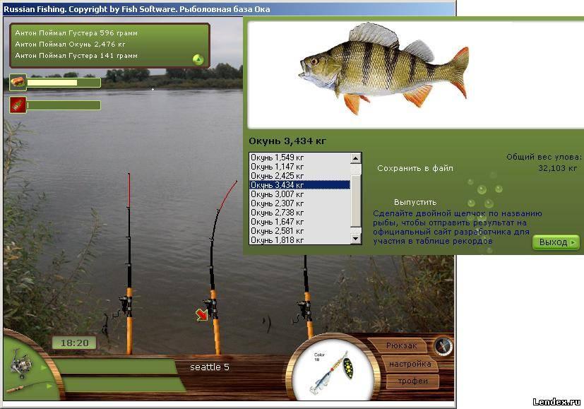 список рыбалок на пк