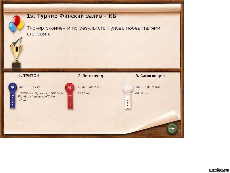 русская рыбалка прикормка для рака